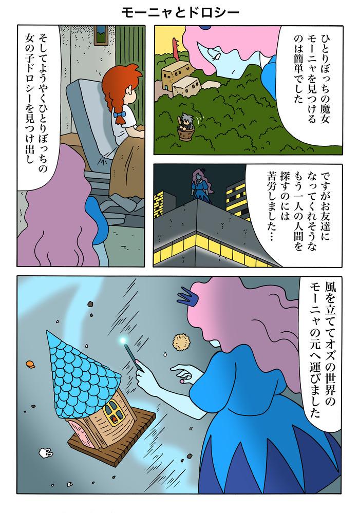 すず色のモーニャ第10話-1 のコピー