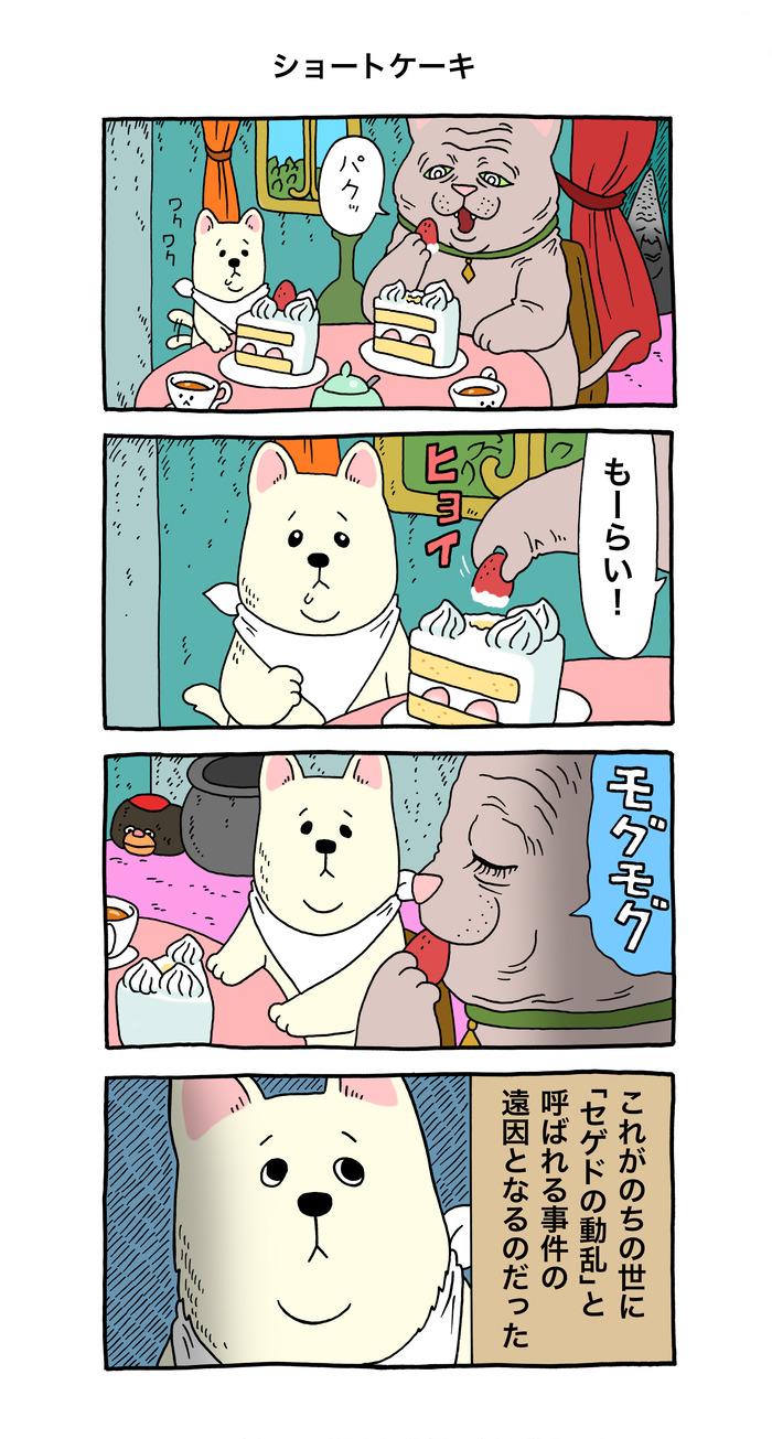ショートケーキ のコピー