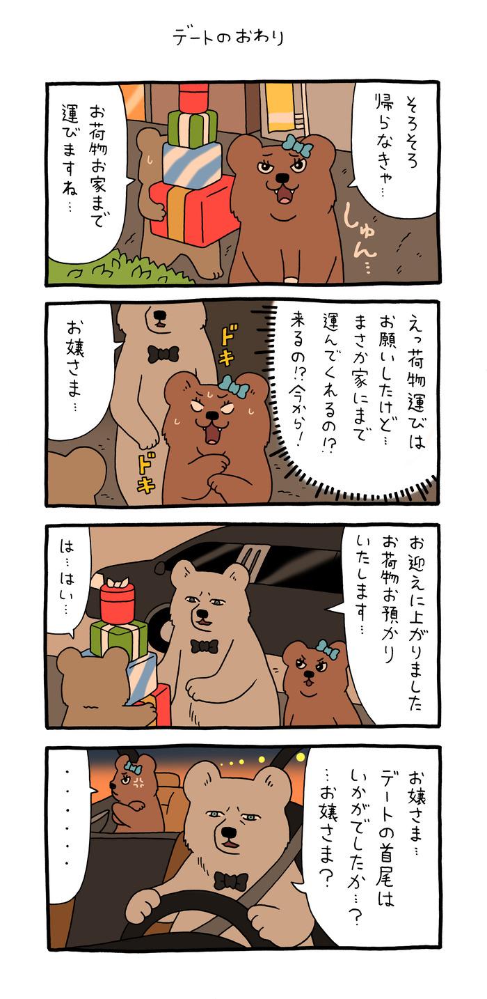 悲熊 クマンナ 初デート7 のコピー