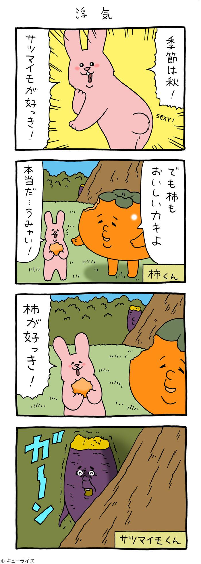スキウサギ お芋2 のコピー