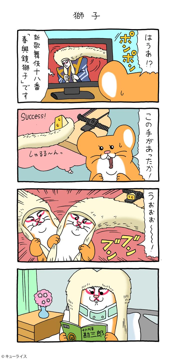 スキネズミ 獅子  のコピー