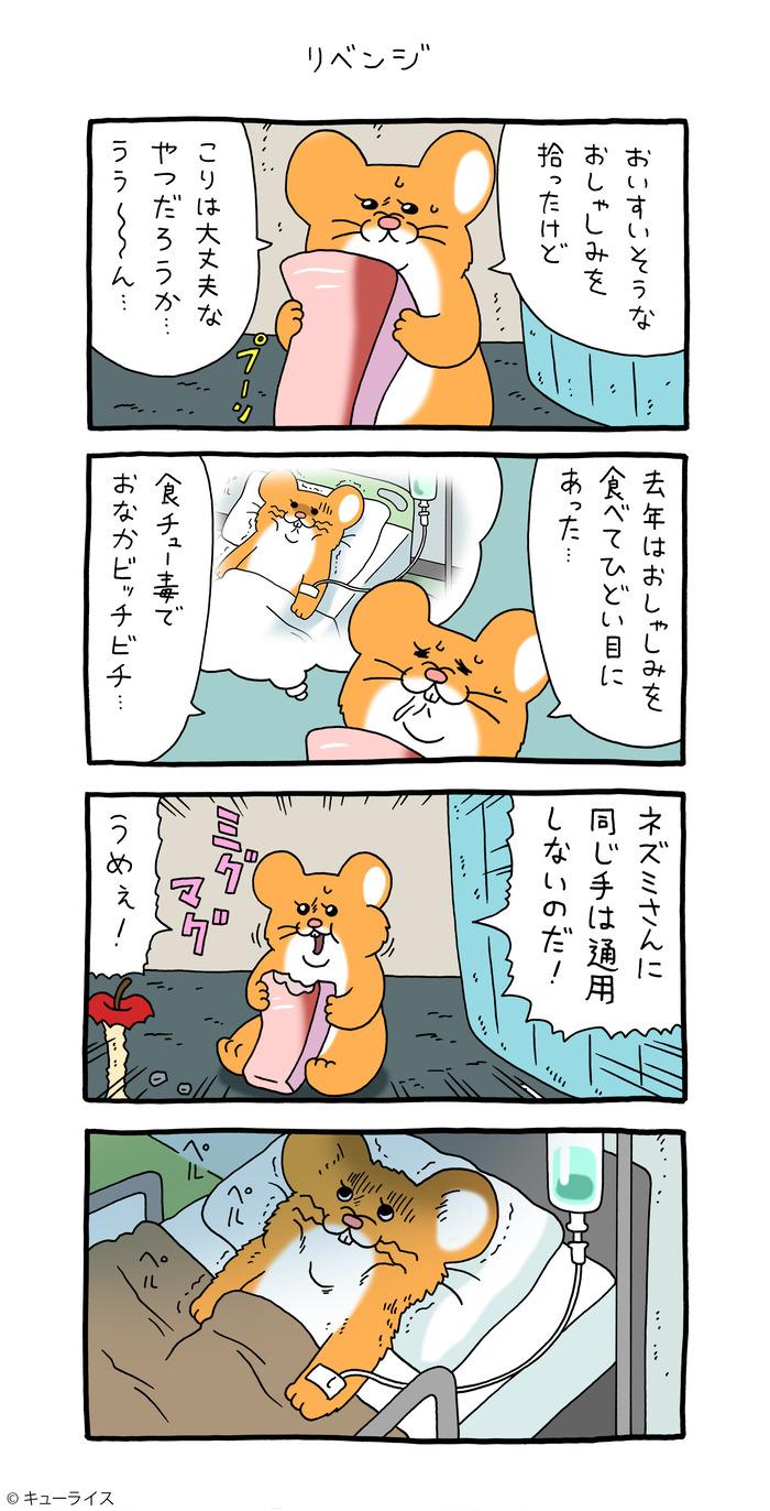 スキネズミ リベンジ のコピー