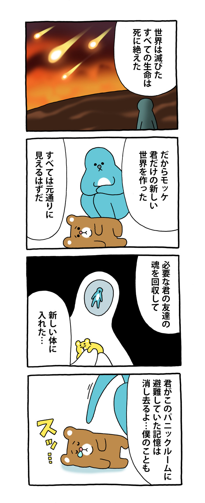 モッケの災難2-9 のコピー