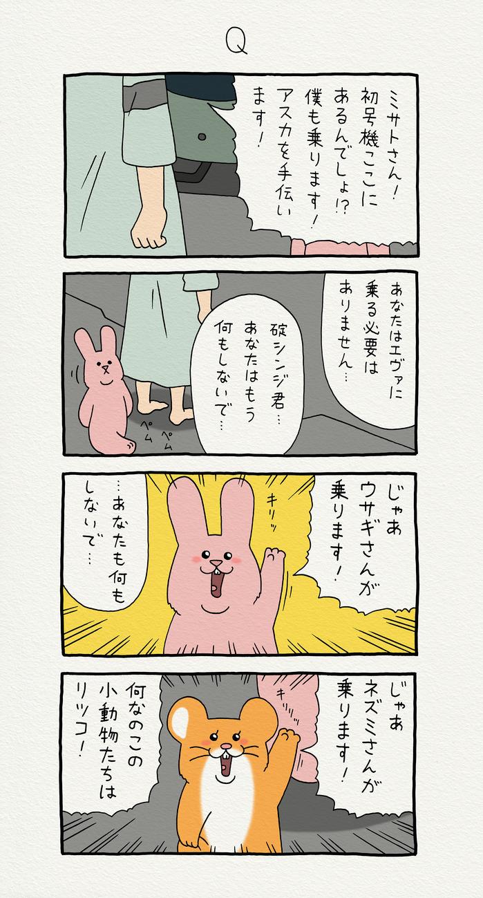 スキウサギ エヴァQ_0001 のコピー