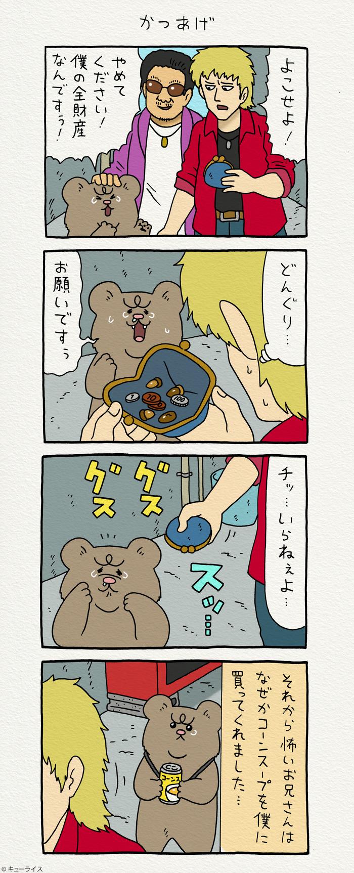 悲熊は強くなりたい 1 のコピー