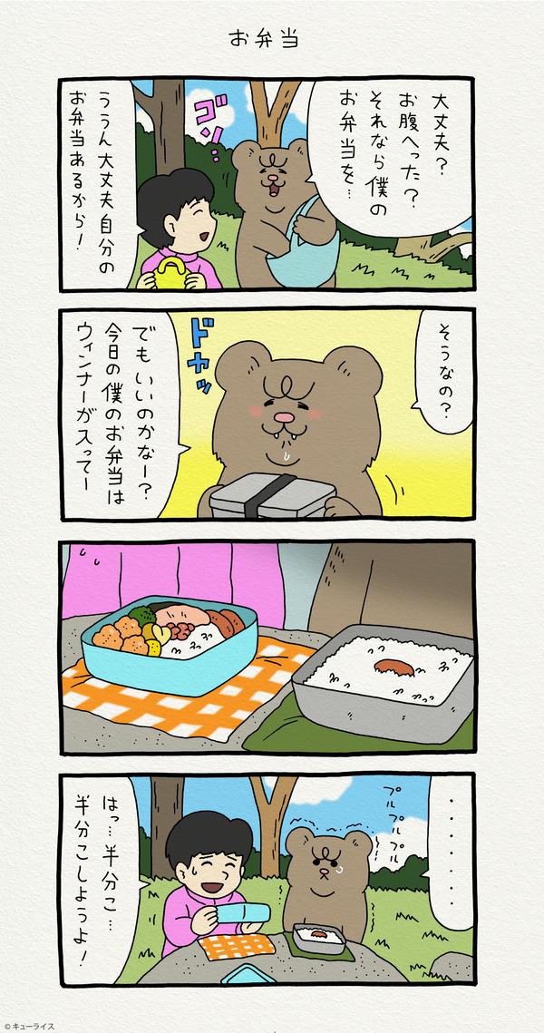 悲熊と迷子3 のコピー