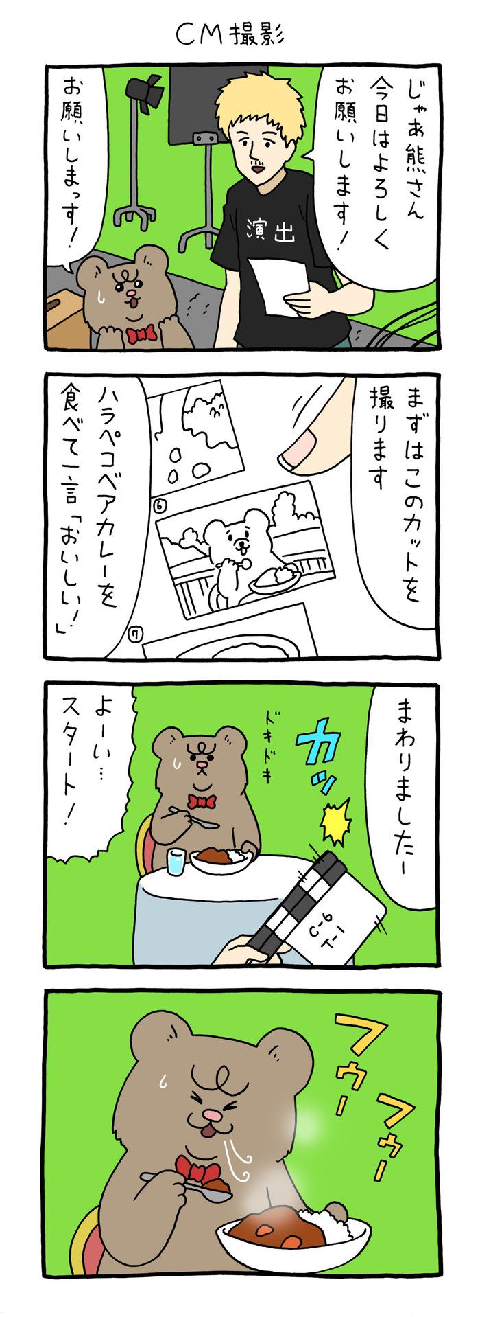 悲熊とコマーシャル2 のコピー