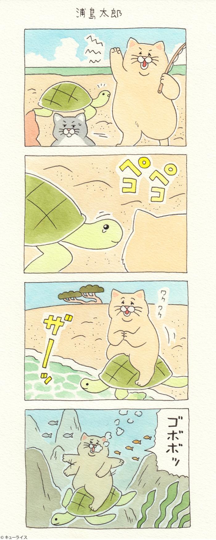 ネコノヒー5巻 浦島太郎1
