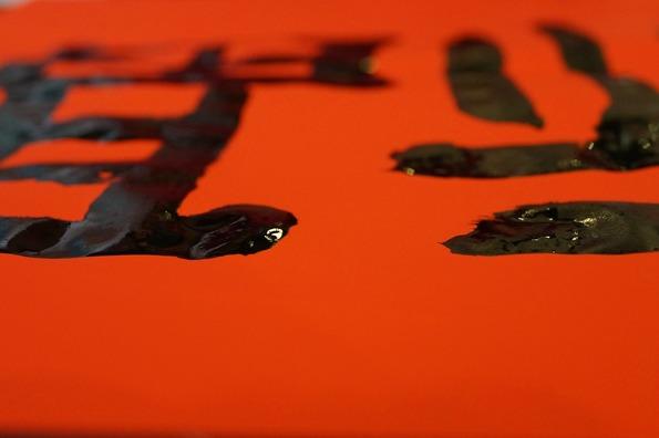 chinese-calligraphy-2886652_960_720
