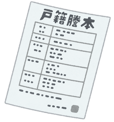 syorui_kosekitouhon