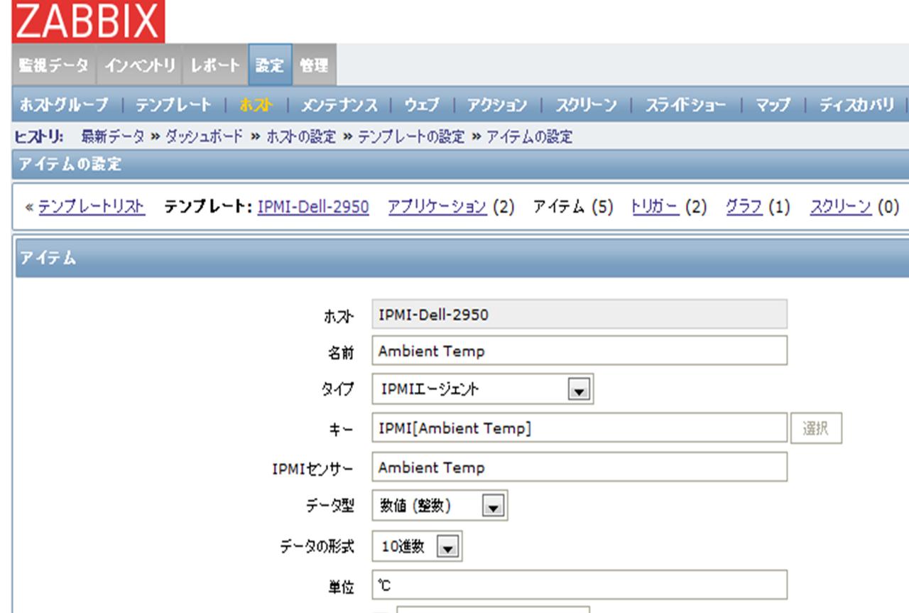 九龍的日常 : Zabbix2 0 4でIPMIアイテムを収集する。 #Zabbix #自宅