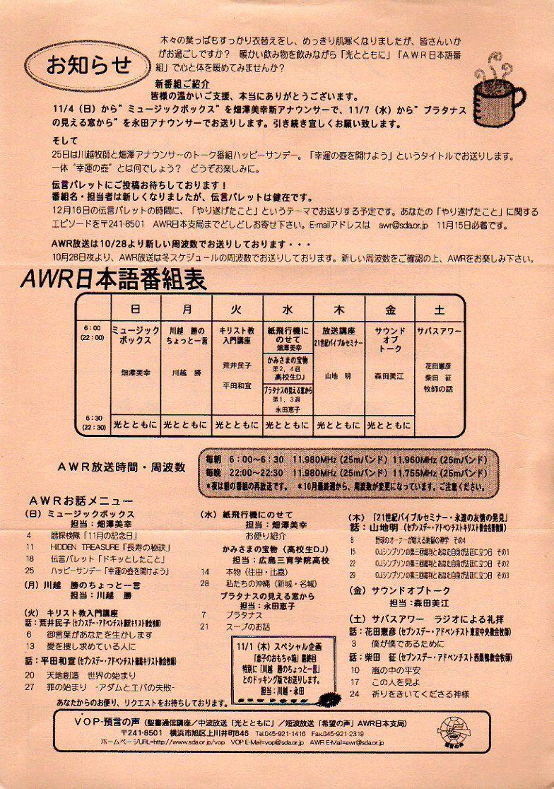 ラジオ 表 kbc 番組 アサデス。KBC