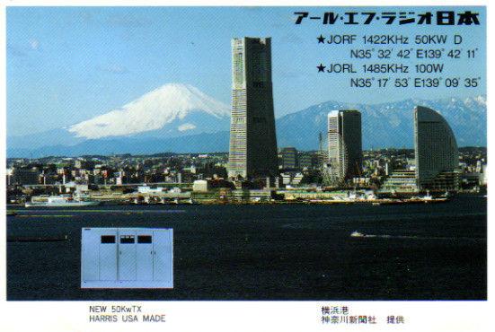 JORF アール・エフ・ラジオ日本のQSLカード(受信確認証) : (予備 ...