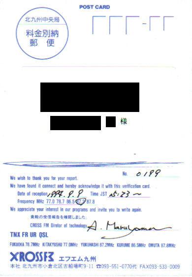 予備)josef_zenchanの受信ログ...