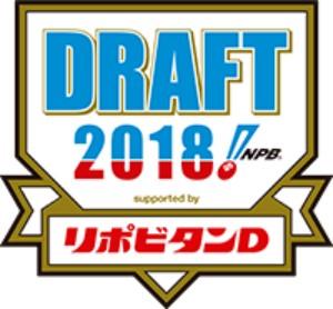 draft2018 (1)