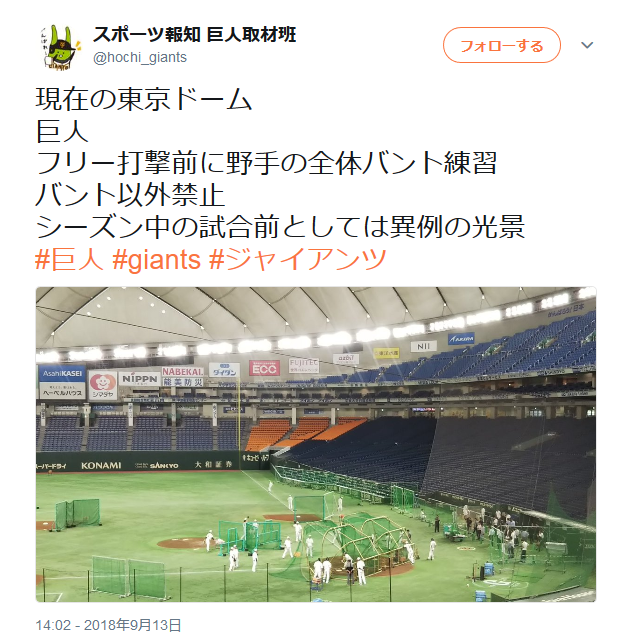 Screenshot_2018-09-13 スポーツ報知 巨人取材班 on Twitter