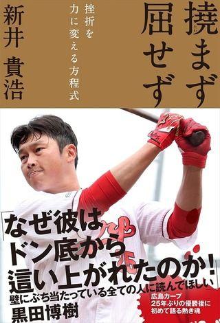 広島新井書籍