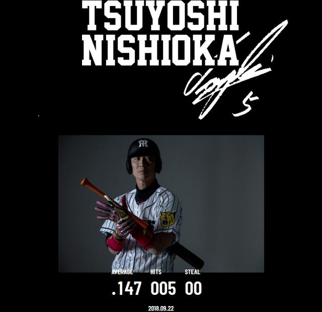 Nishioka02