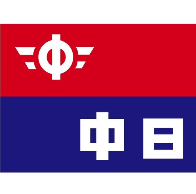 chunichi