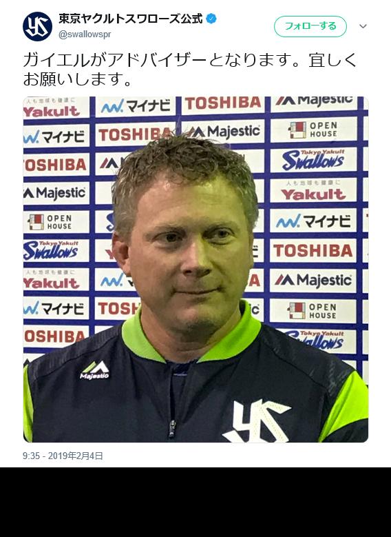 Screenshot_2019-02-04 東京ヤクルトスワローズ公式 on Twitter