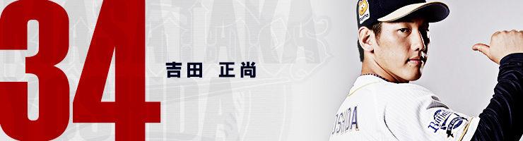 吉田正尚の画像 p1_3