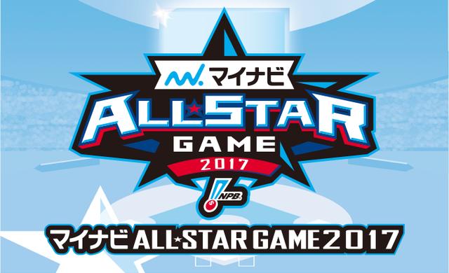 allstar2017