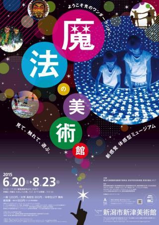 mahoumuseum_poster