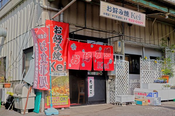 12お好み焼KeiIMG_6671