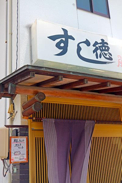 12すし徳IMG_0266