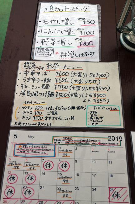 12メニューIMG_4957