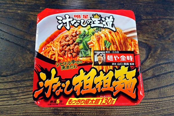 12汁なし担々麺IMG_3004