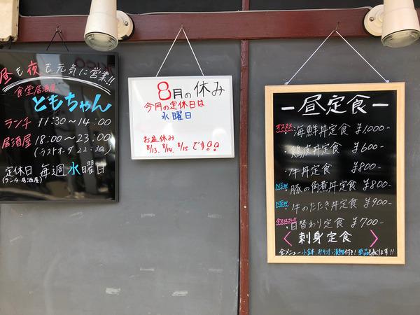 12ともちゃん食堂居酒屋IMG_0097