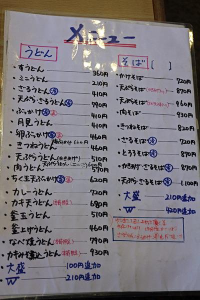12麺メニューIMG_0730