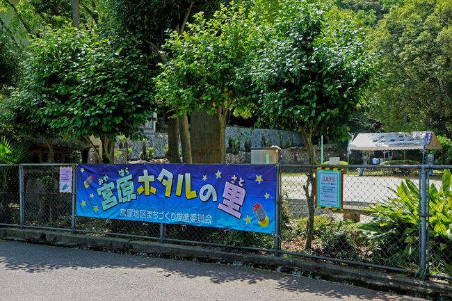12宮原蛍の里IMG_5408