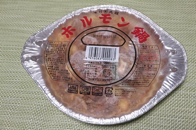 12ホルモン鍋IMG_5038