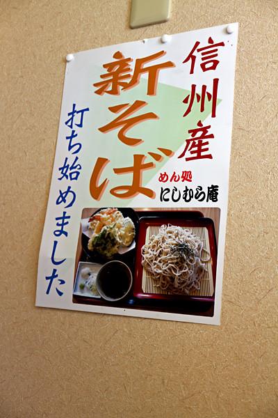 126新そばIMG_4183