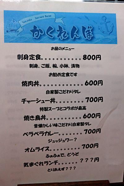 12お昼メニューIMG_0299