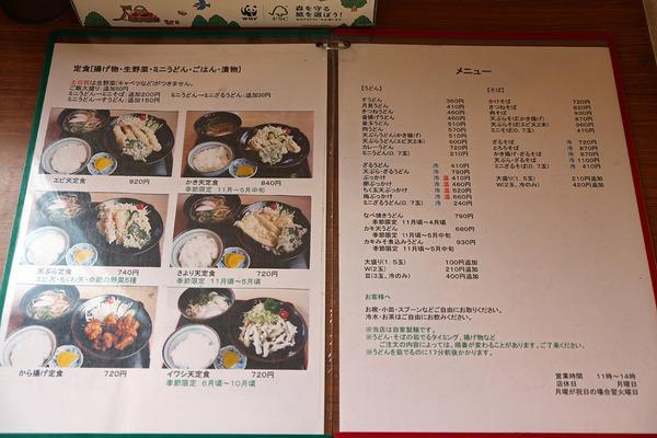 12定食メニューIMG_1848