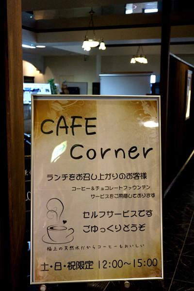 12カフェコーナーIMG_4888