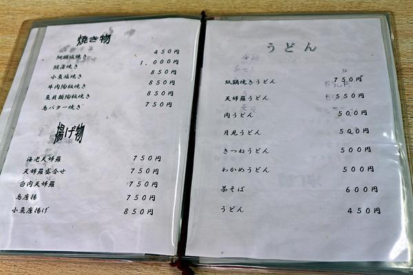 12うどんメニューIMG_5334