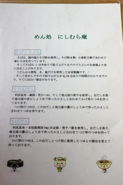 12能書きIMG_0469