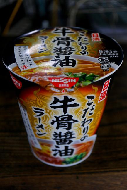 12牛骨醤油IMG_5403
