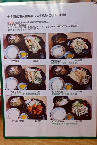 12定食メニューIMG_3674