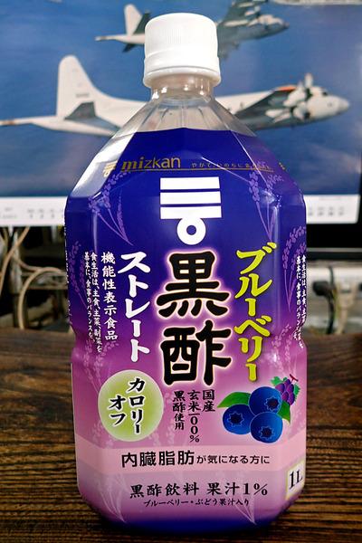 12ブルーベリー黒酢P3180792