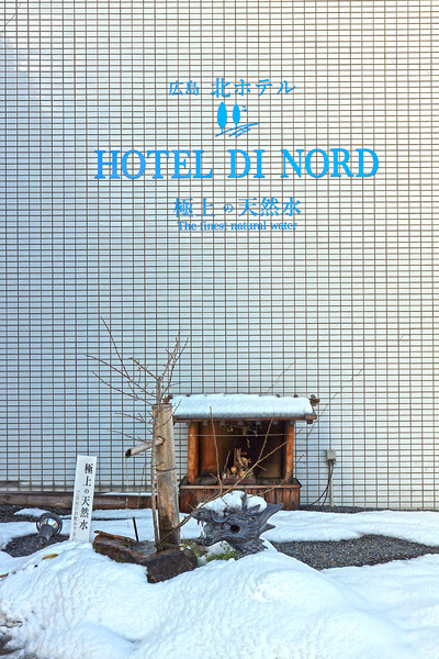 12北ホテルIMG_3572