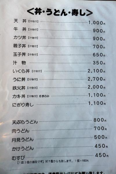 12丼うどんメニューIMG_4933
