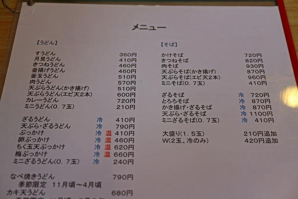 12麺メニューIMG_3860
