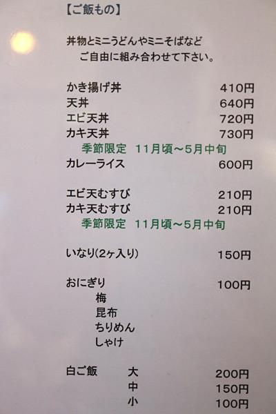 126ご飯ものメニューIMG_5545