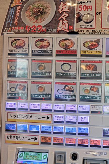 12食券機IMG_5648
