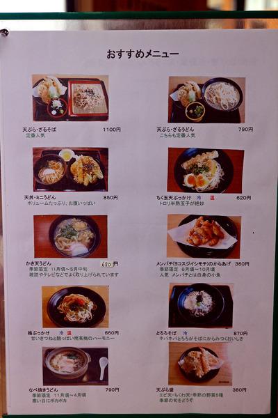12麺メニューIMG_3675